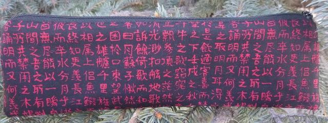 Red Kanji on Black zippered pouch for chopsticks, knitting needles or crochet hooks, The Sleek